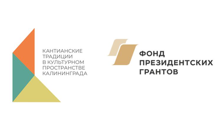 Кантианские традиции в культурном пространстве Калининграда