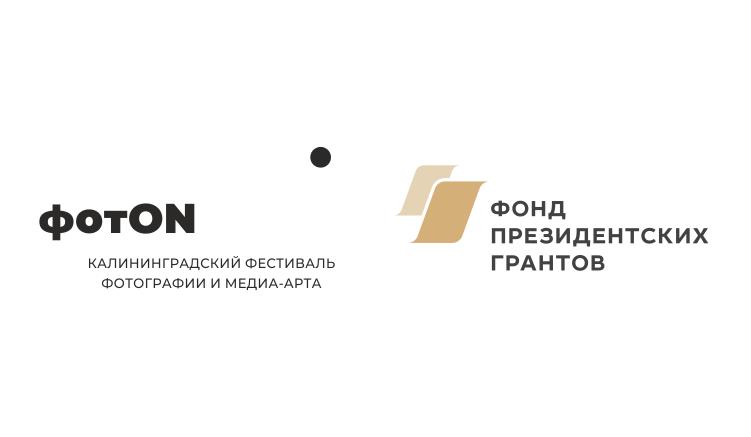 Фестиваль фотографии и медиа-арта «ФотON»