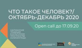 «Кантианские традиции»: открытый конкурс на финальную арт-резиденцию проекта