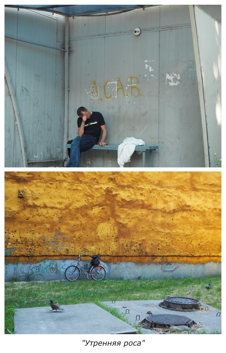 Городской дрейф. Олег Клепиков. 36 лет, экономист, занимается фотографией. Родился в Калининграде.