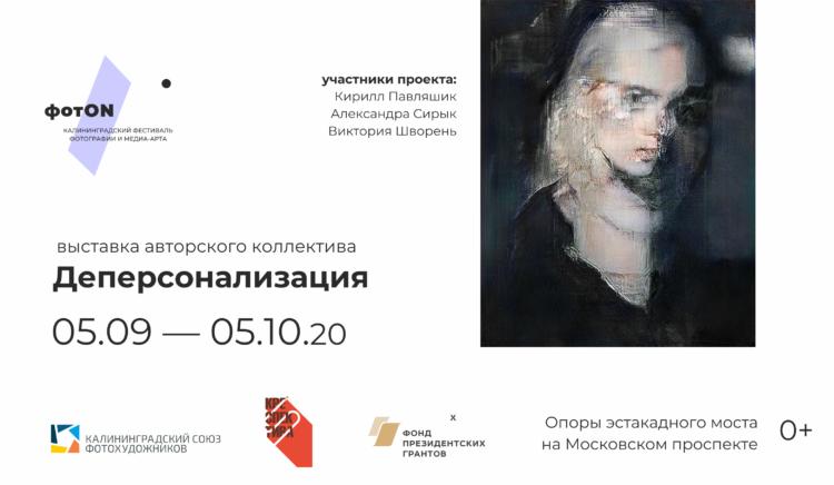 «ФотON»: анонс выставки медиа-арт проекта «Деперсонализация»