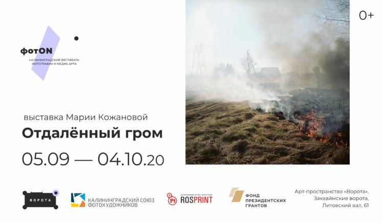 «ФотON»: анонс открытия инсталляции Марии Кожановой «Отдалённый гром»
