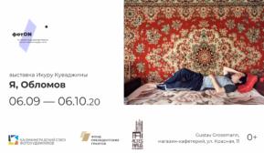 «ФотON»: анонс выставки Икуру Куваджимы «Я, Обломов»