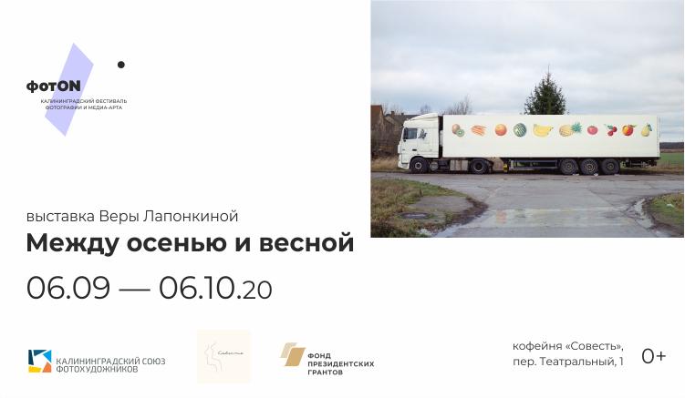«ФотON»: анонс выставки Веры Лапонкиной «Между осенью и весной»