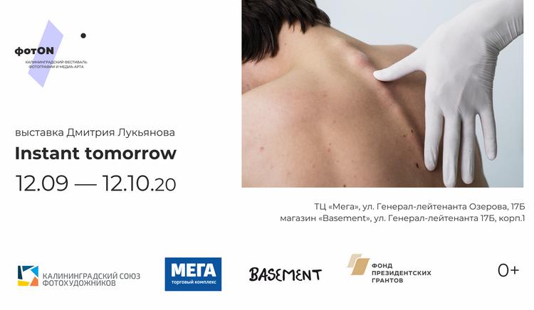 «ФотON»: анонс открытия выставки Дмитрия Лукьянова «Instant tomorrow»
