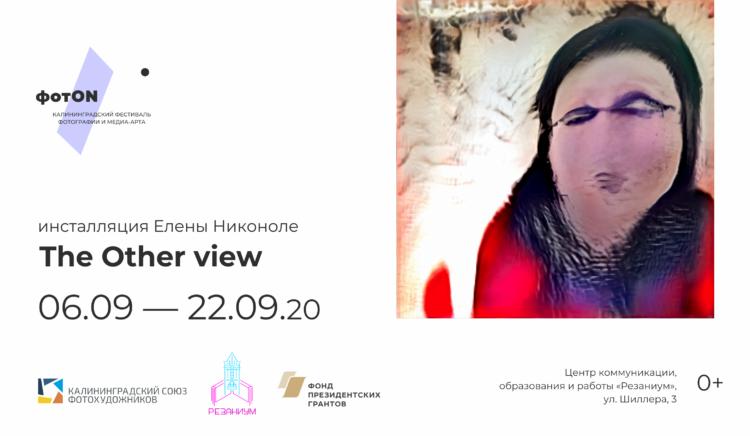 «ФотON»: анонс открытия инсталляции Елены Никоноле «The Other View»
