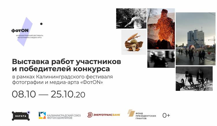 «ФотON»: анонс конкурсной выставки
