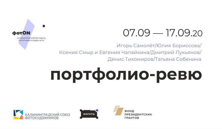«ФотON»: приглашение авторов на портфолио-ревю