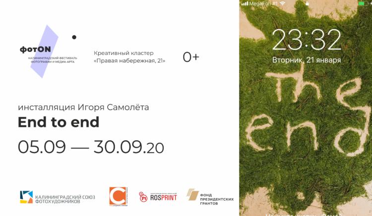 «ФотON»: анонс открытия инсталляции Игоря Самолёта «End to end»