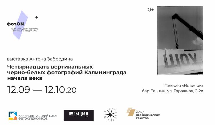 «ФотON»: анонс открытия фотографической инсталляции Антона Забродина