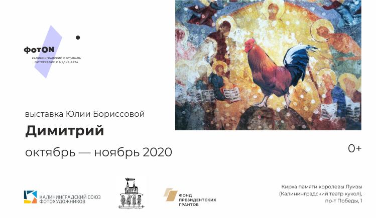 «ФотON»: анонс открытия выставки Юлии Бориссовой «Димитрий»