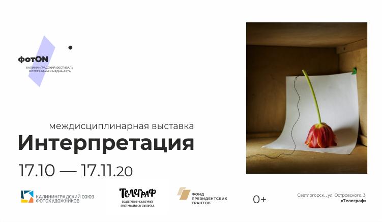 «ФотON»: анонс выставки «Интерпретация»