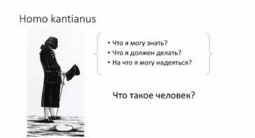 «Кантианские традиции»: лекция Вадима Чалого «Что такое (кантовский) человек?» (видео)