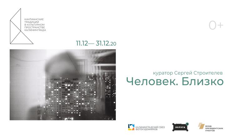 «Кантианские традиции»: анонс выставки «Человек. Близко»