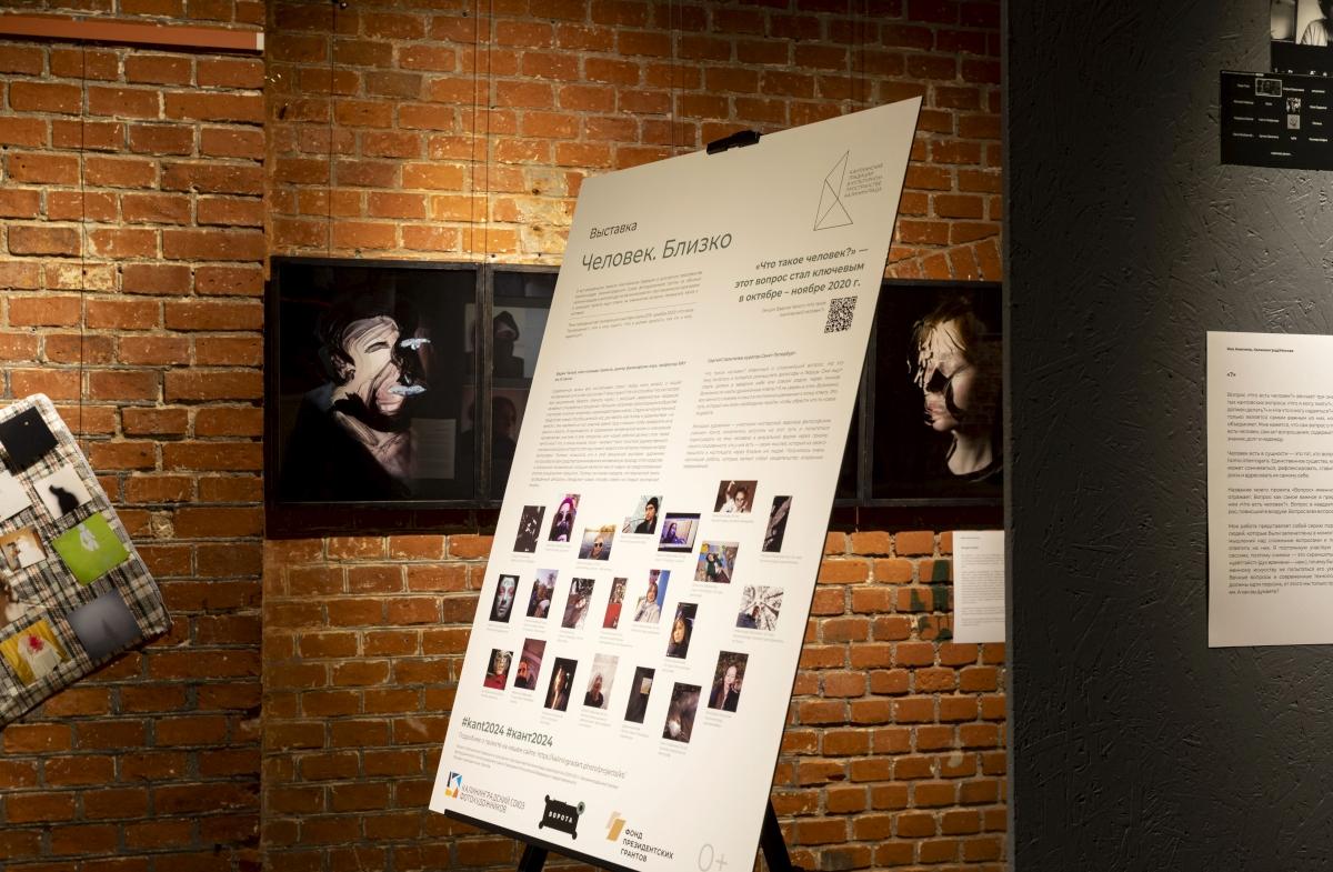 Выставка «Человек. Близко» 2020 г.