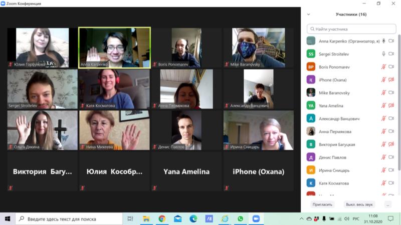 Участники резиденции «Человек» во время занятия с куратором Сергеем Строителевым (Санкт-Петербург), октябрь 2020 г.