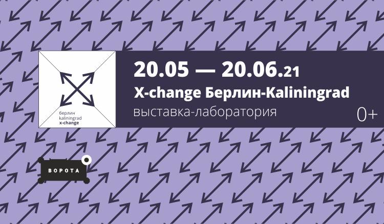 Открытие выставки-лаборатории «X-сhange Берлин – Kaliningrad»