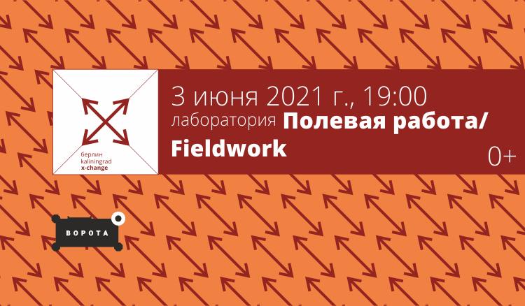 Анонс лаборатории «Полевая работа / Fieldwork»
