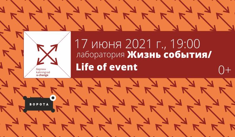 Анонс лаборатории «Жизнь события / Life of event»