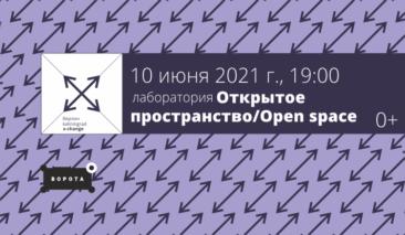 Анонс лаборатории «Открытое пространство / Open Space»
